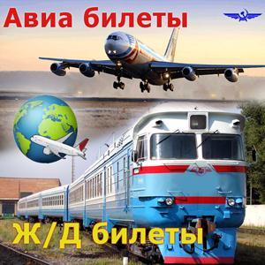 Авиа- и ж/д билеты Гайнов