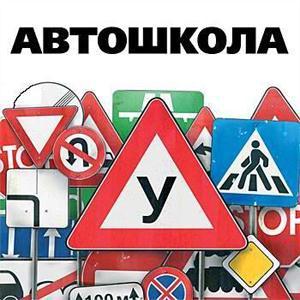 Автошколы Гайнов