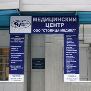 Медицинские центры Гайнов