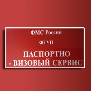 Паспортно-визовые службы Гайнов