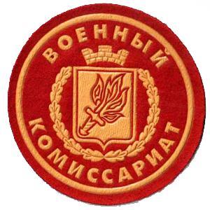 Военкоматы, комиссариаты Гайнов